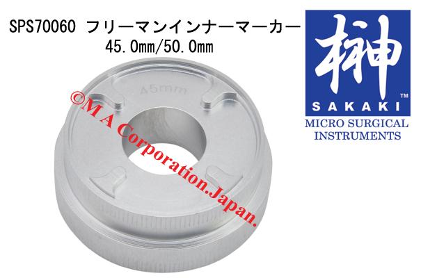 SPS70060 フリーマンインナーマーカー