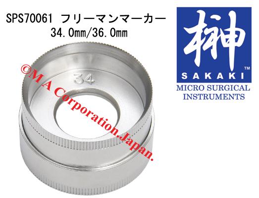 SPS70061 フリーマンマーカー