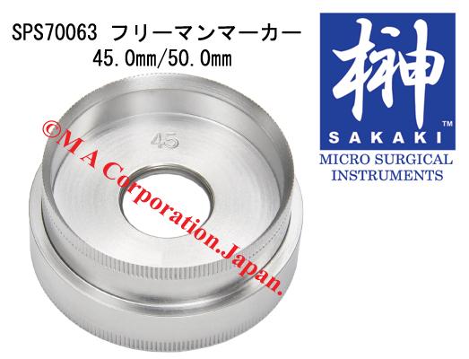 SPS70063 フリーマンマーカー