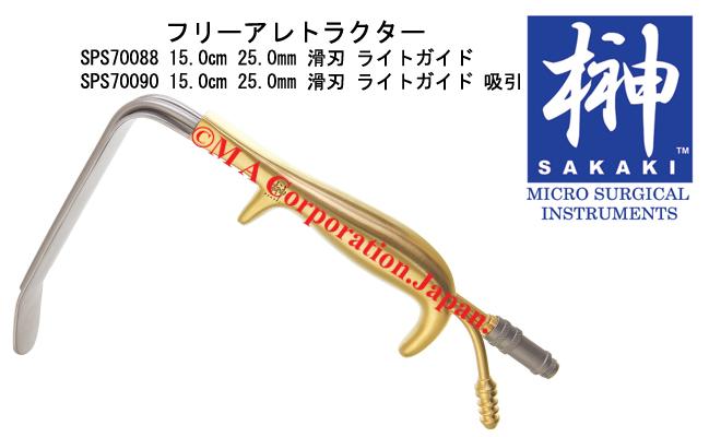 SPS70088 フリーアレトラクター 滑刃