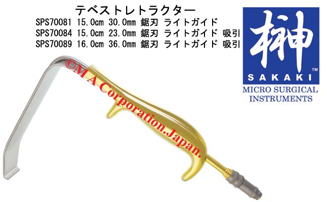SPS70089 テベストレトラクター 鋸刃