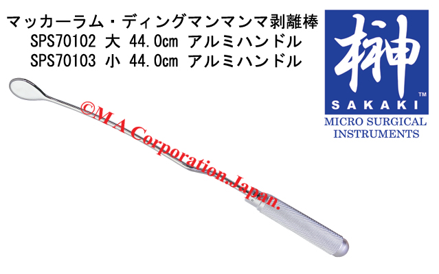 SPS70102 MacCallum/Dingmann Breast Dissector