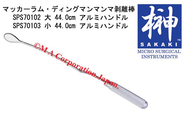 SPS70103 MacCallum/Dingmann Breast Dissector