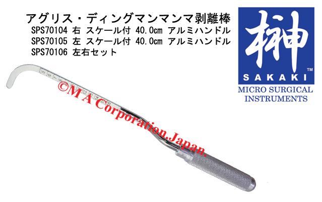 SPS70106 Agurisu/Dingmann Breast Dissector