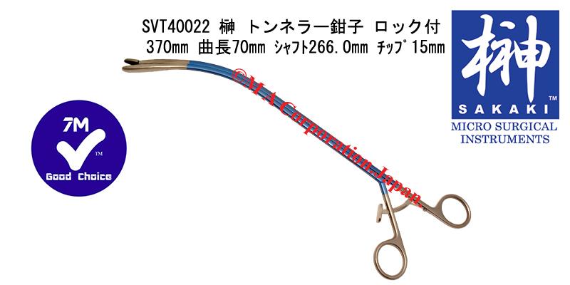 SVT40022 榊 トンネラー鉗子 ロック付