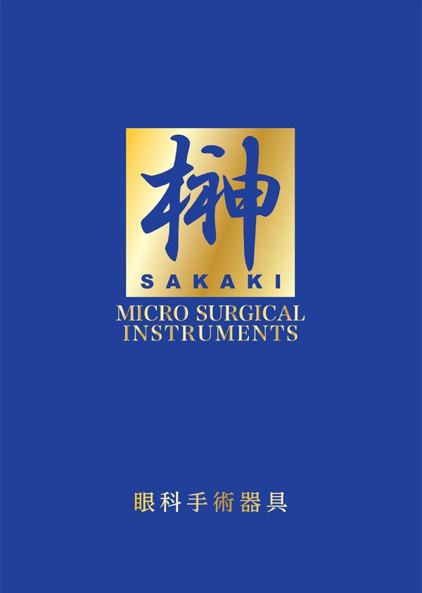 眼科手術器具カタログ