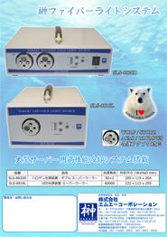 榊光源システムカタログ