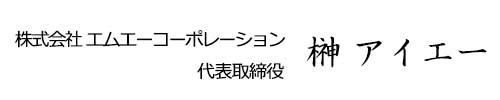 株式会社エムエーコーポレーション代表取締役 榊アイエー
